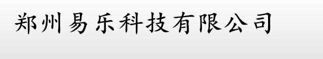 郑州易乐科技有限公司专业的河南环氧地坪漆、自流平地坪漆、停车场地坪漆厂家