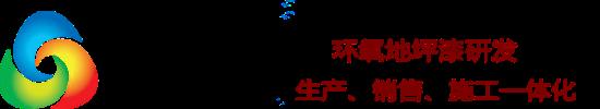 郑州光磊<h1>环氧树脂地坪漆公司</h1>