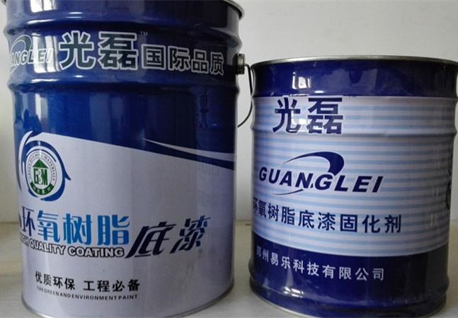 GL-HYD01环氧树脂底漆