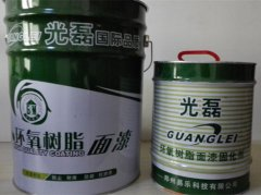 GL-ZLP01环氧自流平面漆